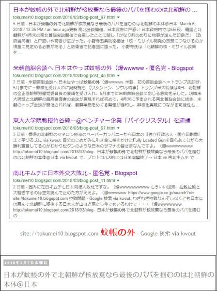 http://tokumei10.blogspot.com/2018/03/blog-post_51.html