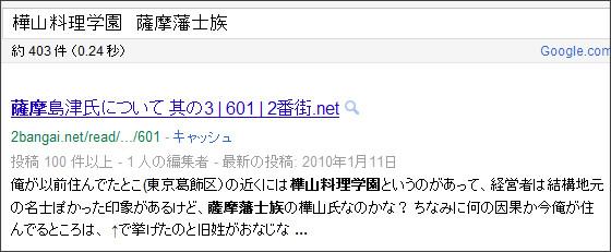 http://www.google.co.jp/search?hl=ja&safe=off&biw=1145&bih=939&q=site%3Atokumei10.blogspot.com+&btnG=%E6%A4%9C%E7%B4%A2&aq=f&aqi=&aql=&oq=#sclient=psy&hl=ja&safe=off&source=hp&q=%E6%A8%BA%E5%B1%B1%E6%96%99%E7%90%86%E5%AD%A6%E5%9C%92%E3%80%80%E8%96%A9%E6%91%A9%E8%97%A9%E5%A3%AB%E6%97%8F&aq=&aqi=&aql=&oq=&pbx=1&bav=on.2,or.r_gc.r_pw.&fp=38e23d8339bdb1fb&biw=1176&bih=901