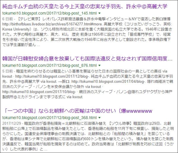 https://www.google.co.jp/search?q=site://tokumei10.blogspot.com+%E6%8A%98%E5%8F%A3&source=lnt&tbs=qdr:m&sa=X&ved=0ahUKEwiI_MmDx8HYAhUT7WMKHUJxCSQQpwUIHw&biw=1161&bih=767