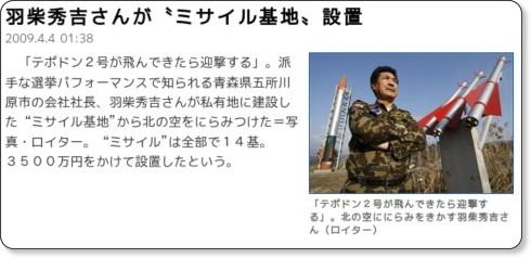 http://sankei.jp.msn.com/life/trend/090404/trd0904040153007-n1.htm