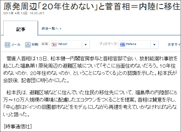 http://jp.wsj.com/Japan/Politics/node_221586