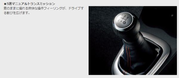 http://toyota.jp/vitz/003_p_001/concept/grade/grade4/index.html