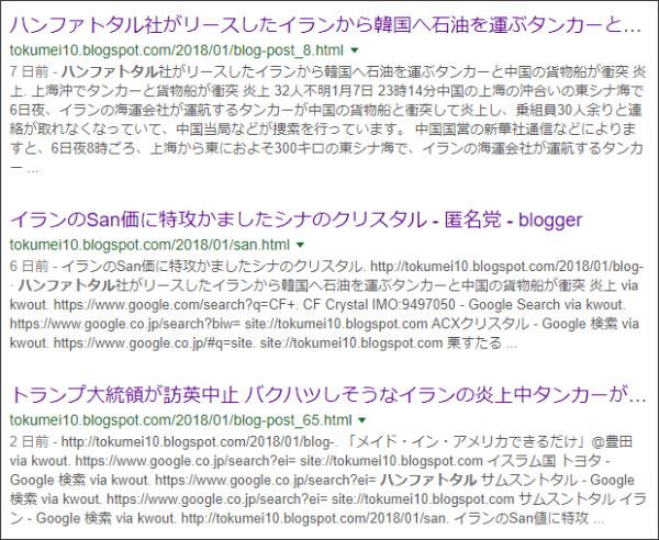 https://www.google.co.jp/search?ei=pbdbWo2_E4uMjwOcjpbgCg&q=site%3A%2F%2Ftokumei10.blogspot.com+%E3%83%8F%E3%83%B3%E3%83%95%E3%82%A1%E3%83%88%E3%82%BF%E3%83%AB&oq=site%3A%2F%2Ftokumei10.blogspot.com+%E3%83%8F%E3%83%B3%E3%83%95%E3%82%A1%E3%83%88%E3%82%BF%E3%83%AB&gs_l=psy-ab.3...1838.9965.0.10494.19.18.1.0.0.0.197.2312.0j14.14.0....0...1c.1j4.64.psy-ab..4.3.358...0i4i30k1j33i160k1.0.rSx0sQxy18A