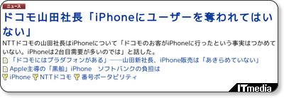 http://www.itmedia.co.jp/news/articles/0807/30/news094.html