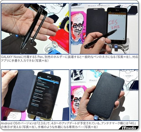 http://plusd.itmedia.co.jp/mobile/articles/1201/13/news030.html