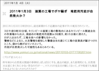 http://anzendaiichi.cocolog-nifty.com/blog/2011/01/201113-c570.html