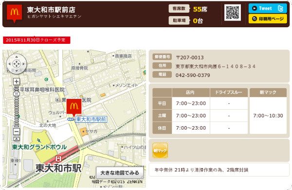 http://www.mcdonalds.co.jp/shop/map/map.php?strcode=13818