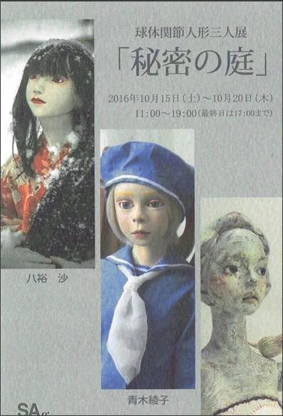 http://www.span-art.co.jp/exhibition/201610himitsunoniwa.html