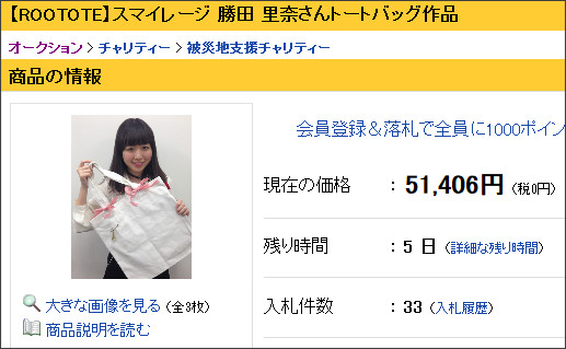 http://page3.auctions.yahoo.co.jp/jp/auction/c451671381?u=rootote_charity