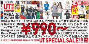 http://store.uniqlo.com/jp/store/feature/ut/top/