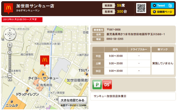 http://www.mcdonalds.co.jp/shop/map/map.php?strcode=46514