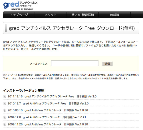 http://www.gredavx.jp/download/index.php