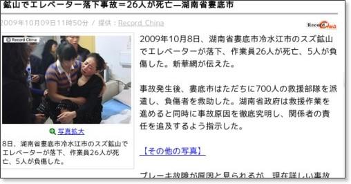 http://news.livedoor.com/article/detail/4387882/