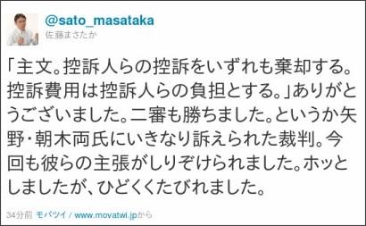 https://twitter.com/#!/sato_masataka/status/149344712782913537