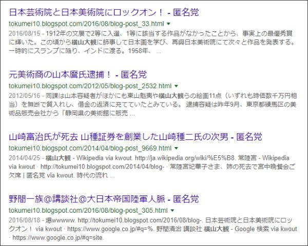 https://www.google.co.jp/search?ei=TBb4Wq3xCJW8jwO__5ioBg&q=site%3A%2F%2Ftokumei10.blogspot.com+%E6%A8%AA%E5%B1%B1%E5%A4%A7%E8%A6%B3&oq=site%3A%2F%2Ftokumei10.blogspot.com+%E6%A8%AA%E5%B1%B1%E5%A4%A7%E8%A6%B3&gs_l=psy-ab.3...2117.3832.0.4622.2.2.0.0.0.0.145.262.0j2.2.0....0...1.1j2.64.psy-ab..0.0.0....0.ZogOU7vMBZ8