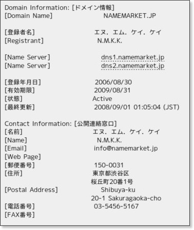 http://whois.ansi.co.jp/?key=namemarket&domain=jp