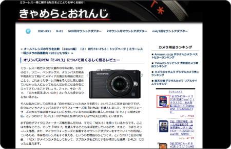 http://no.cocolog-nifty.com/blog/2011/09/olympus-e-pl3-r.html
