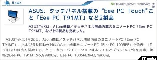 http://plusd.itmedia.co.jp/pcuser/articles/1001/26/news041.html