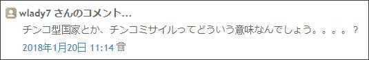 http://tokumei10.blogspot.com/2018/01/ican_19.html?showComment=1516468936731#c576428247369892506