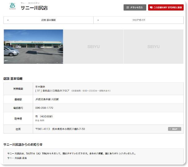 http://www.seiyu.co.jp/shop/%E3%82%B5%E3%83%8B%E3%83%BC%E5%B7%9D%E5%B0%BB%E5%BA%97