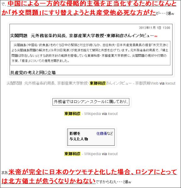 http://webcache.googleusercontent.com/search?q=cache:zgMVPU-toM4J:tokumei10.blogspot.com/2012/11/blog-post_1036.html+site:tokumei10.blogspot.com+%E6%9D%B1%E9%83%B7%E5%92%8C%E5%BD%A6&cd=1&hl=ja&ct=clnk&gl=jp