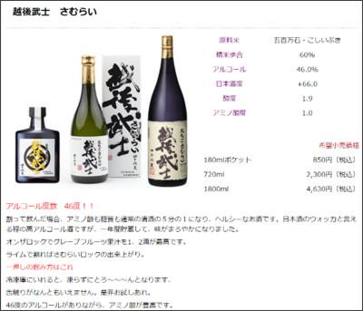 http://www.yukikura.com/product/samurai.html