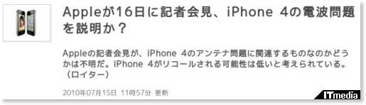 http://www.itmedia.co.jp/news/articles/1007/15/news025.html