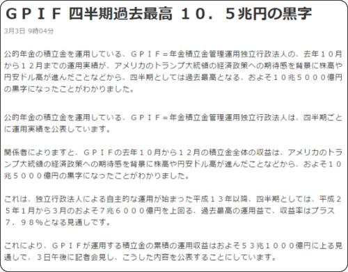 http://www3.nhk.or.jp/news/html/20170303/k10010897091000.html