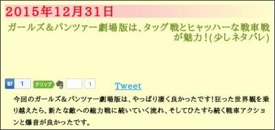 https://kuje.kousakusyo.info/tsunezune/archives/2015/12/000610girls-und-panzer-movie.shtml