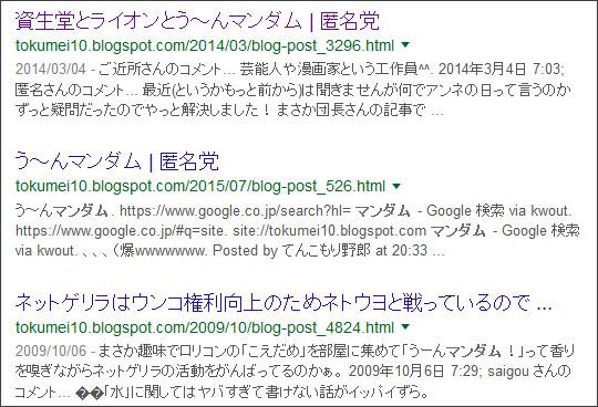 https://www.google.co.jp/#q=site:%2F%2Ftokumei10.blogspot.com+%E3%83%9E%E3%83%B3%E3%83%80%E3%83%A0
