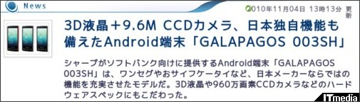 http://plusd.itmedia.co.jp/mobile/articles/1011/04/news037.html