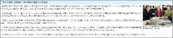 http://www.hokkoku.co.jp/subpage/T20130407203.htm