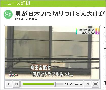 http://www3.nhk.or.jp/news/html/20120518/t10015222031000.html