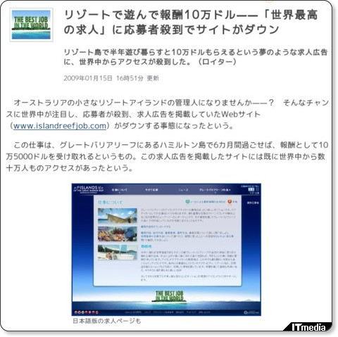 http://www.itmedia.co.jp/news/articles/0901/15/news092.html