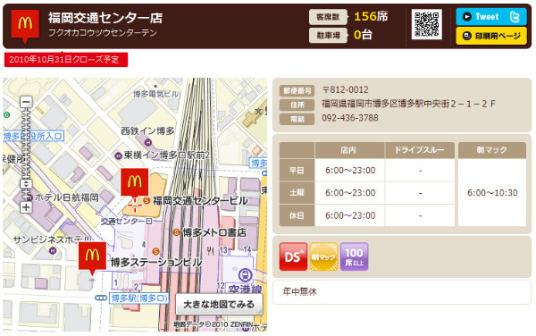 http://www.mcdonalds.co.jp/shop/map/map.php?strcode=40581