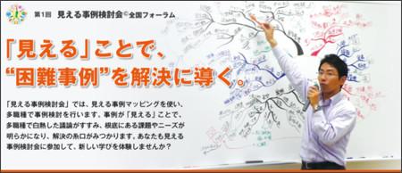 http://suzukitakae.com/mierujirei/