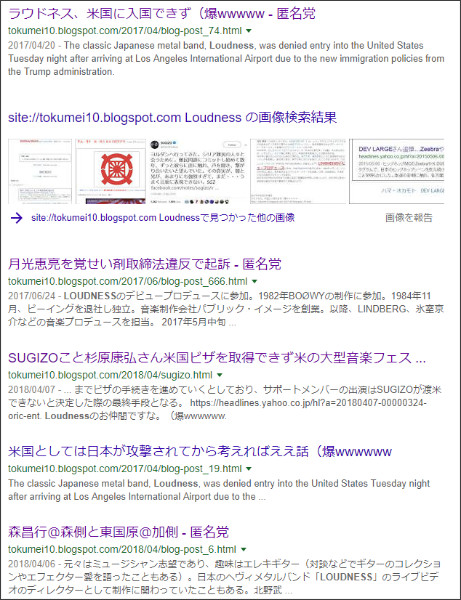 https://www.google.co.jp/search?ei=SKL9WvLkOdOmjwOD9IjQBg&q=site%3A%2F%2Ftokumei10.blogspot.com+Loudness&oq=site%3A%2F%2Ftokumei10.blogspot.com+Loudness&gs_l=psy-ab.3...2748.4936.0.5311.8.8.0.0.0.0.135.981.0j8.8.0....0...1c.1j4.64.psy-ab..0.4.494...33i160k1j33i21k1.0.kgkNOihBrLg