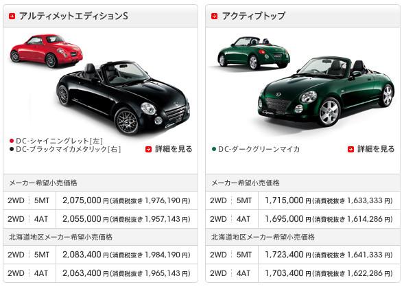http://www.daihatsu.co.jp/lineup/copen/grade/index.htm