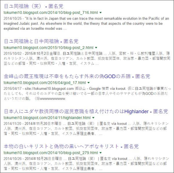 https://www.google.co.jp/#q=site:%2F%2Ftokumei10.blogspot.com+%E6%97%A5%E3%83%A6