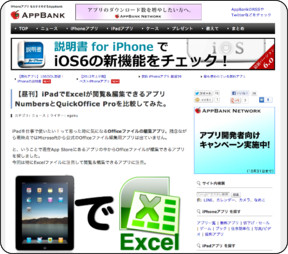 http://www.appbank.net/2012/05/25/iphone-news/416879.php