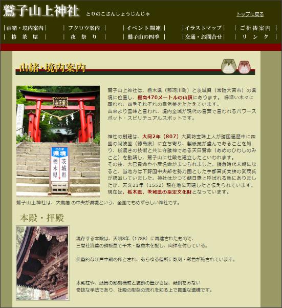 http://www.torinokosan.com/yuisho.htm