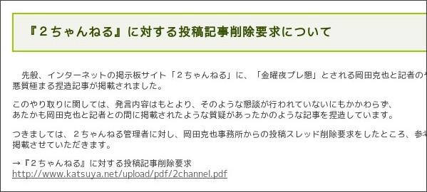 http://www.katsuya.net/2channel.html