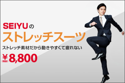 http://www.seiyu.co.jp/campaign/suit/index.html#stretch