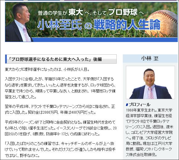 http://ten-navi.com/contents/column/job_kobayashi/page02.php