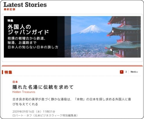 http://newsweekjapan.jp/stories/2009/09/post-535.php