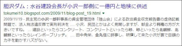 https://www.google.co.jp/#q=site://tokumei10.blogspot.com+%E9%87%91%E4%B8%B8%E3%80%80%E5%B0%8F%E6%B2%A2%E4%B8%80%E9%83%8E%E3%80%80%E7%A0%82%E3%80%80%E5%88%A9%E6%A8%A9%E3%80%80%E5%8C%97%E6%9C%9D%E9%AE%AE&*