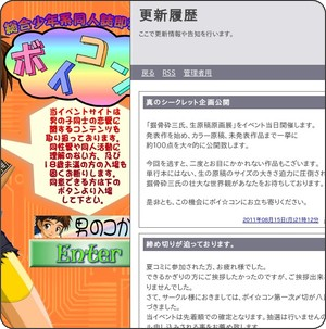 http://www.boycom.jp/