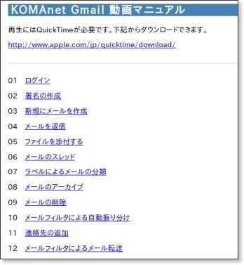 http://www.komazawa-u.ac.jp/~joho/KOMAnet2011/v/video.html