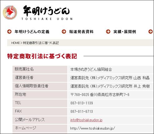 http://www.toshiakeudon.jp/business/law/