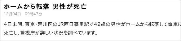 http://www.nhk.or.jp/shutoken-news/20151204/4035011.html